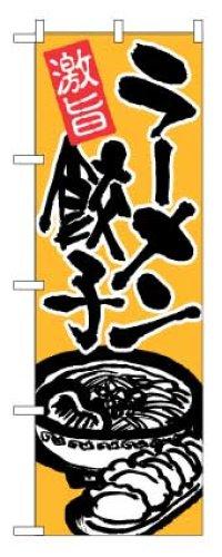 【ラーメン餃子】らーめんギョーザのぼり旗
