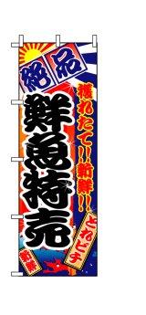 【鮮魚特売】のぼり旗