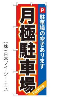 【月極駐車場/赤・青地】のぼり旗