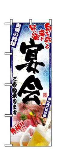 【宴会/刺身】フルカラーのぼり旗