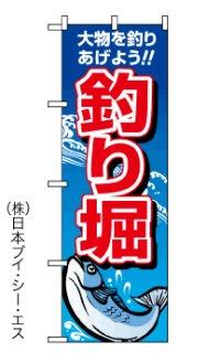 【釣り堀】のぼり旗