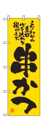 【串かつ】のぼり旗