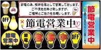 【節電営業中(60318)】デコレーションシール