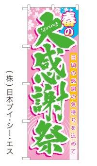 【春の大感謝祭】のぼり旗(受注生産品)