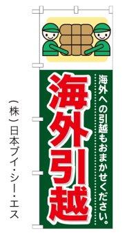 【海外引越】のぼり旗