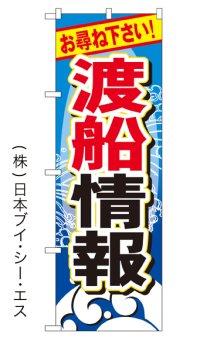 【渡船情報】のぼり旗