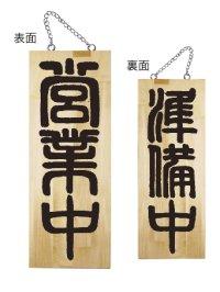 【営業中・縦】木製サイン(中)