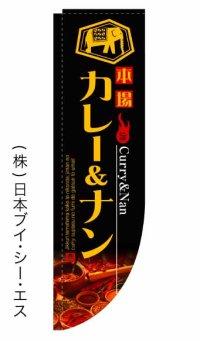 【カレー&ナン】ラウンドのぼり旗(棒袋仕様)