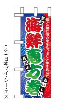 【海鮮恵方巻】ミニのぼり旗