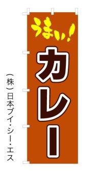 【うまいカレー】オススメのぼり旗