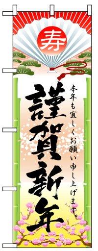 【謹賀新年】フルカラーのぼり旗