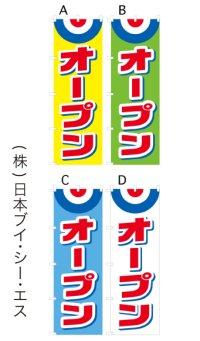 【オープン】オススメのぼり旗