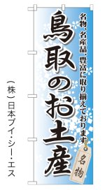 【鳥取のお土産】特価のぼり旗