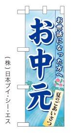【お中元】中のぼり旗(受注生産品)