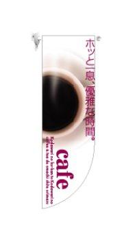 【カフェ】既製中型ラウンドフラッグ