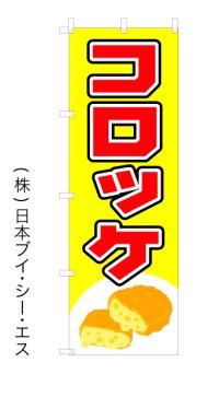 【コロッケ】オススメのぼり旗