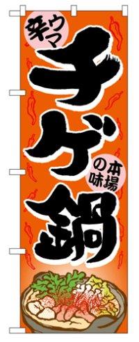 【チゲ鍋】のぼり旗