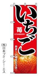 【いちご】のぼり旗