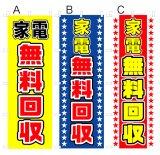 【家電無料回収】オススメのぼり旗