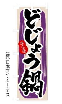 【どじょう鍋】のぼり旗