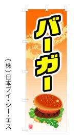 【バーガー】オススメのぼり旗