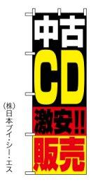 【中古CD】のぼり旗