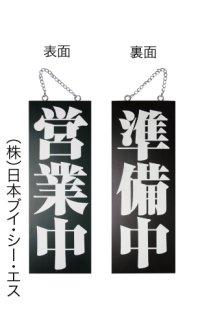 【営業中/準備中・縦】木製サインブラックバージョン(中)