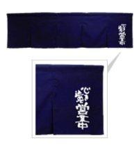 【心を込めて営業中/こん】5巾のれん(約H500×W1750mm)