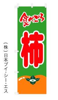 【食べごろ柿】オススメのぼり旗
