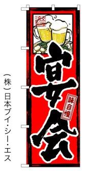 【宴会】特価のぼり旗
