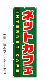 【ネットカフェ】オススメのぼり旗
