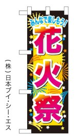 【花火祭】中のぼり旗(受注生産品)