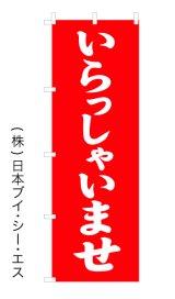 【いらっしゃいませ】ウルトラ特価のぼり旗