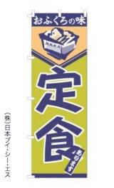 【定食】のぼり旗
