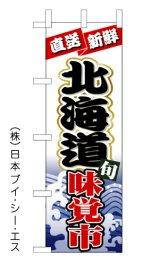 【北海道旬味覚市】のぼり旗
