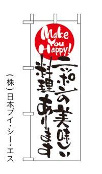 【ニッポンの美味しい料理あります】ミニのぼり旗