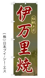 【伊万里焼】特価のぼり旗