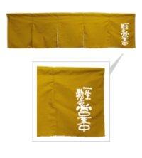 【一生懸命営業中/くちなし】5巾のれん(約H500×W1750mm)
