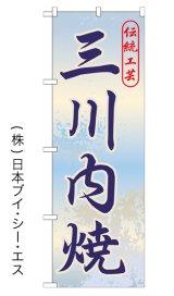 【三川内焼】特価のぼり旗