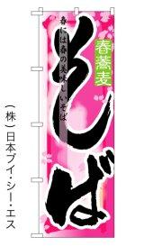 【そば/春】四季のぼり旗