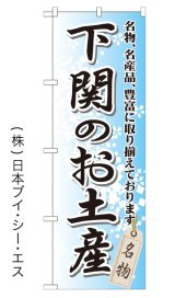 【下関のお土産】特価のぼり旗