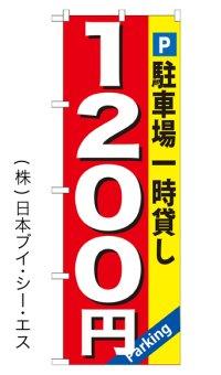 【駐車場一時貸し 1200円】のぼり旗