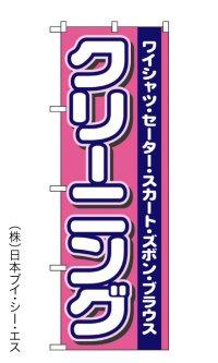 【クリーニング】のぼり旗