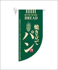 【焼き立てパン/緑】既製小型ラウンドフラッグ
