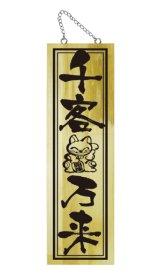 【千客万来】木製サイン(特大)