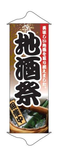 【地酒祭】タペストリー
