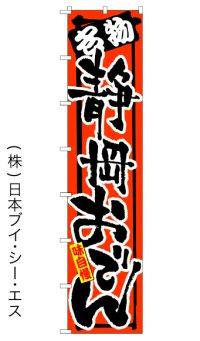 【静岡おでん】ロングのぼり旗 W600×H2600mm