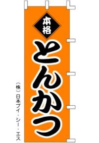 【本格とんかつ】のぼり旗