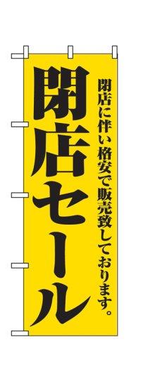【閉店セール】のぼり旗