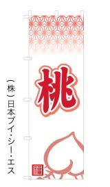 【桃】オススメのぼり旗